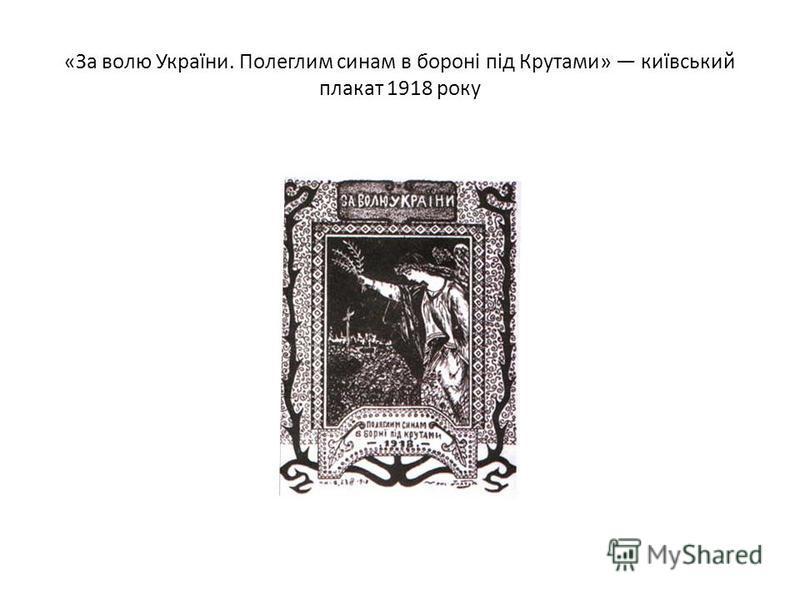 «За волю України. Полеглим синам в бороні під Крутами» київський плакат 1918 року