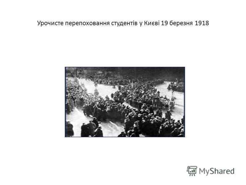 Урочисте перепоховання студентів у Києві 19 березня 1918