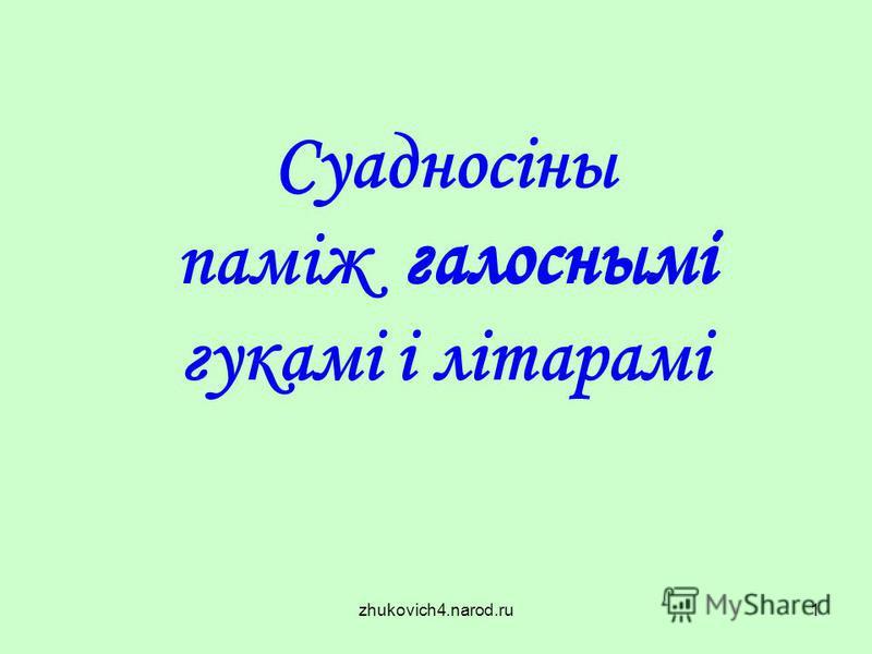 zhukovich4.narod.ru1 Суадносіны паміж галоснымі гукамі і літарамі галоснымі