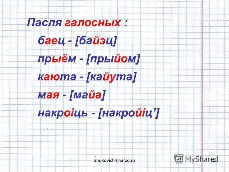 zhukovich4.narod.ru10 Пасля галосных : баец - [байэц] прыём - [прыйом] каюта - [кайута] мая - [майа] накроіць - [накройіц]