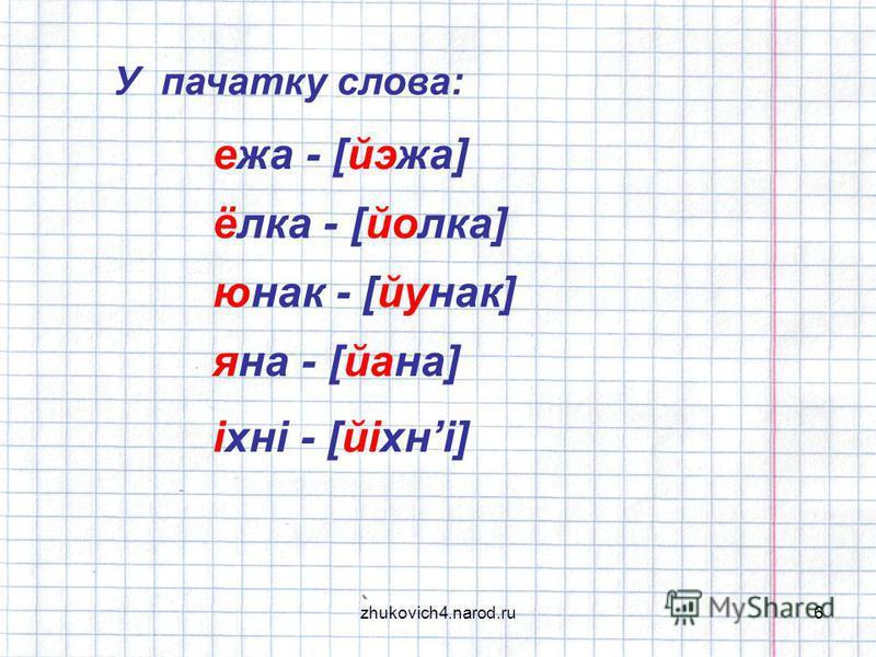 zhukovich4.narod.ru6 У пачатку слова: ежа - [йэжа] ёлка - [йолка] юнак - [йунак] яна - [йана] іхні - [йіхні]