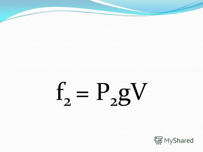 f 2 = P 2 gV