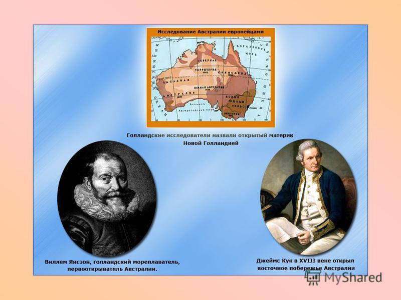 Особенности географического положения: Австралия самый маленький материк по площади. Относительно экватора он располагается в южном полушарии. Относительно нулевого меридиана в восточном полушарии. Южный тропик пересекает материк почти посредине. Бер