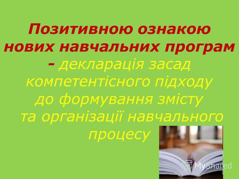Позитивною ознакою нових навчальних програм - декларація засад компетентісного підходу до формування змісту та організації навчального процесу