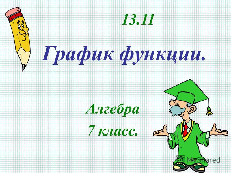 График функции. Алгебра 7 класс. 13.11