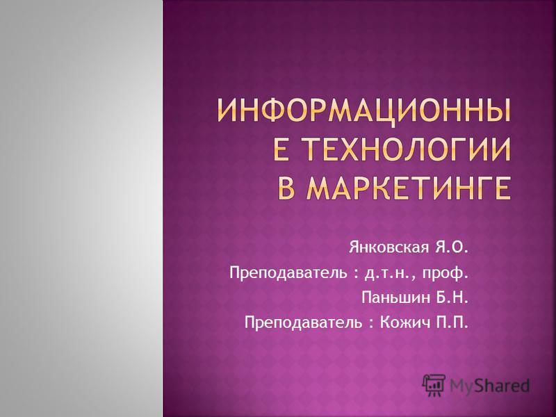 Янковская Я.О. Преподаватель : д.т.н., проф. Паньшин Б.Н. Преподаватель : Кожич П.П.