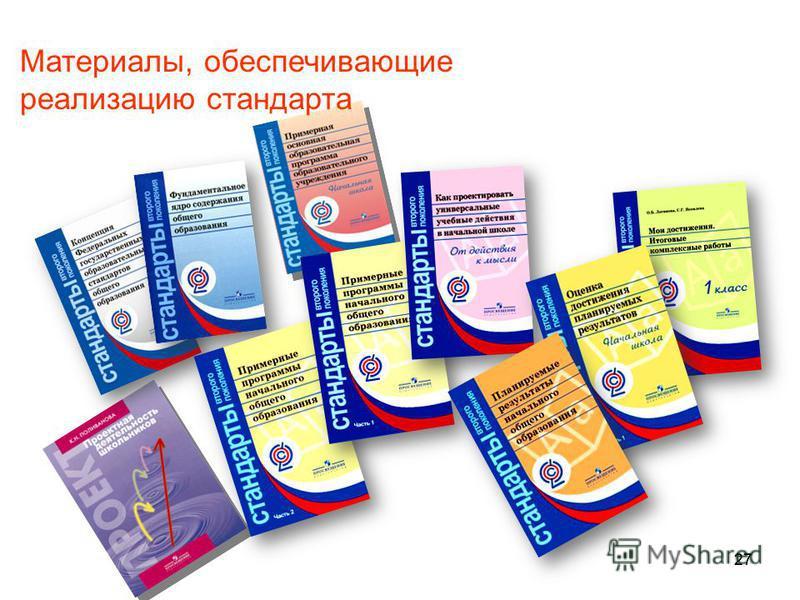 27 Материалы, обеспечивающие реализацию стандарта