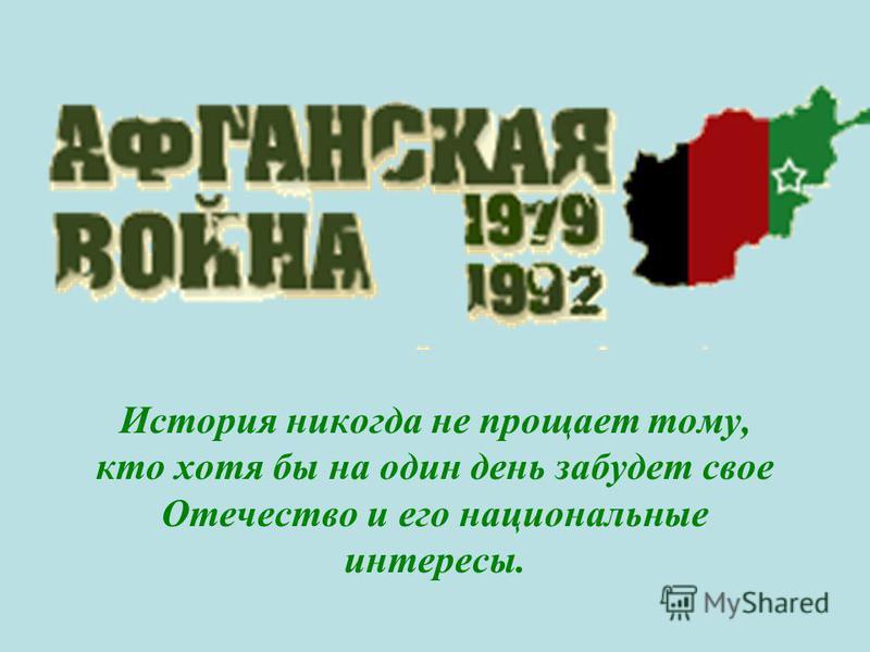 История никогда не прощает тому, кто хотя бы на один день забудет свое Отечество и его национальные интересы.