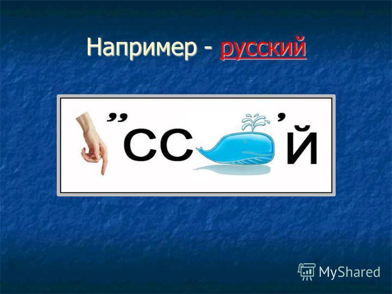 Например - русский