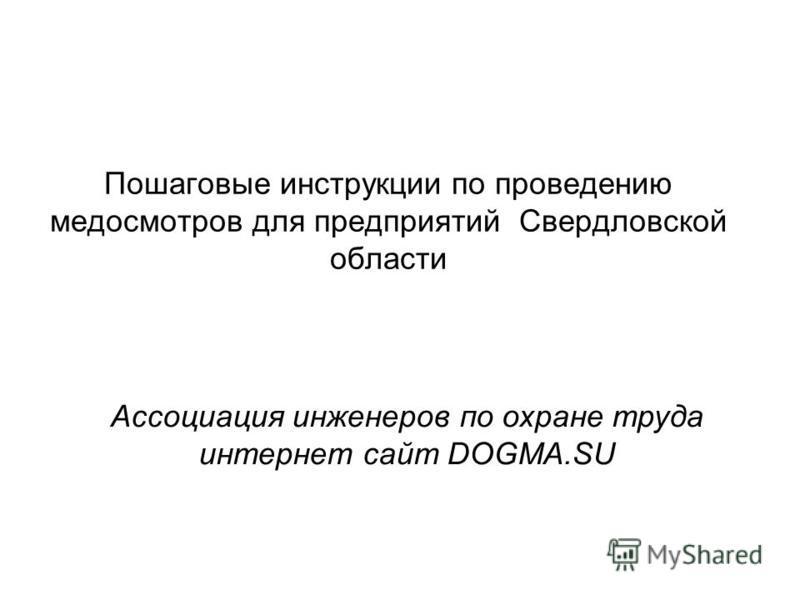 Пошаговые инструкции по проведению медосмотров для предприятий Свердловской области Ассоциация инженеров по охране труда интернет сайт DOGMA.SU