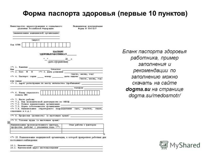 бланки паспорт здоровья - фото 11