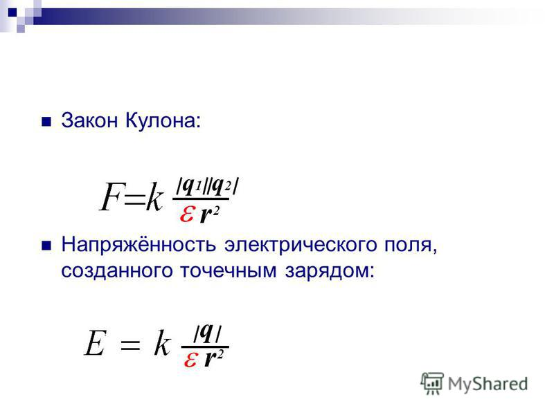 Закон Кулона: Напряжённость электрического поля, созданного точечным зарядом: q 1 q 2 r 2 q r 2