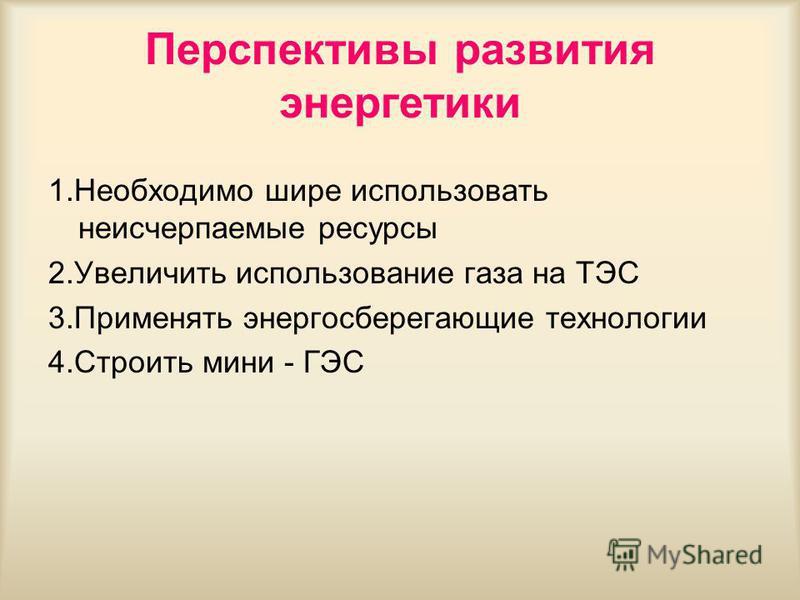 Единая энергетическая система Её цели: 1. Надежное обеспечение электроэнергией. 2. Покрытие «пиковых» нагрузок 3. Использовать разницу во времени на территории России.