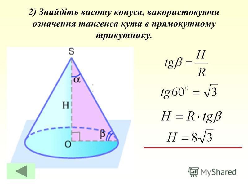 2) Знайдіть висоту конуса, використовуючи означення тангенса кута в прямокутному трикутнику.