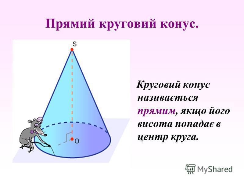 Прямий круговий конус. Круговий конус називається прямим, якщо його висота попадає в центр круга.