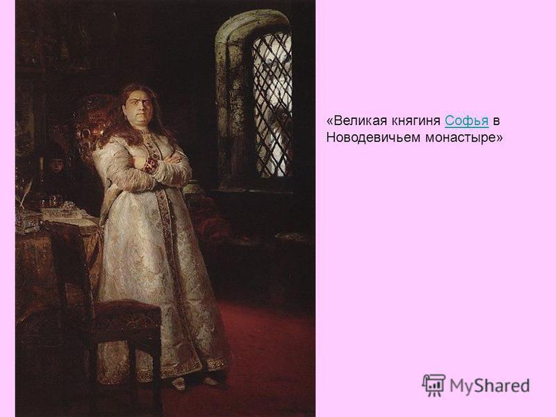 «Великая княгиня Софья в Новодевичьем монастыре»Софья