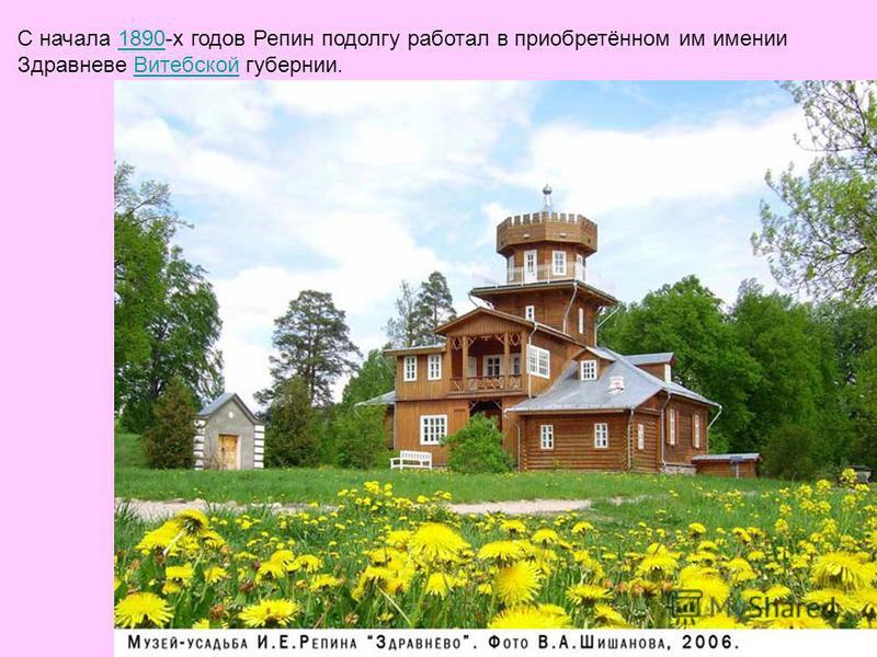 С начала 1890-х годов Репин подолгу работал в приобретённом им имении Здравневе Витебской губернии.1890Витебской