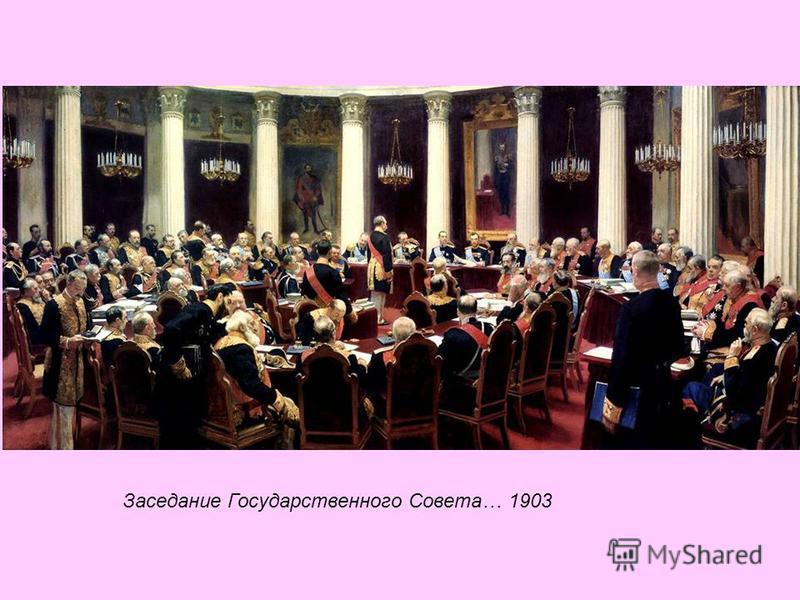 Заседание Государственного Совета… 1903