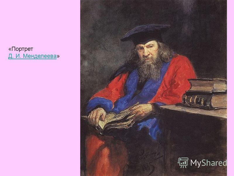 «Портрет Д. И. МенделееваД. И. Менделеева»