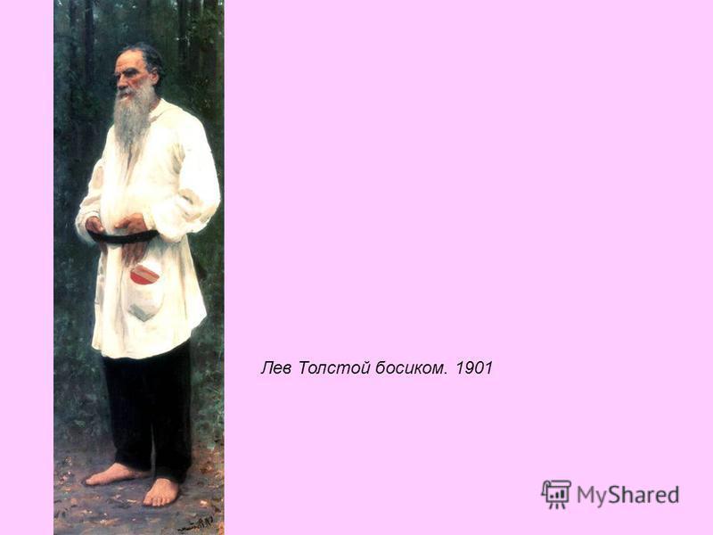 Лев Толстой босиком. 1901