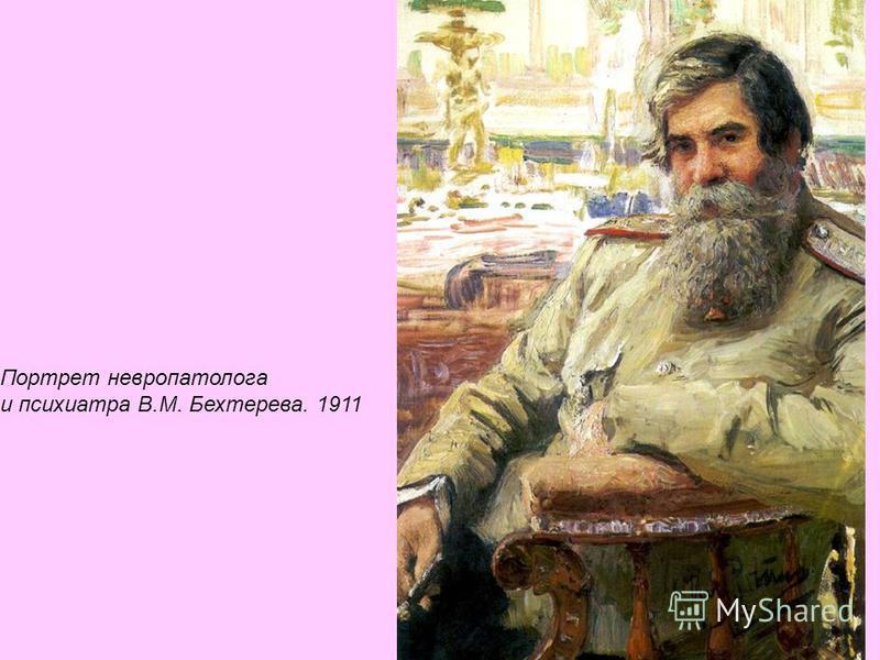 Портрет невропатолога и психиатра В.М. Бехтерева. 1911