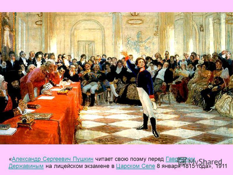 «Александр Сергеевич Пушкин читает свою поэму перед Гавриилом Державиным на лицейском экзамене в Царском Селе 8 января 1815 года», 1911Александр Сергеевич Пушкин Гавриилом Державиным Царском Селе