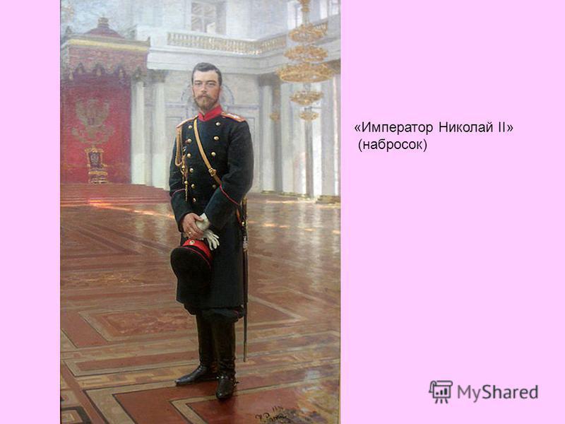 «Император Николай II» (набросок)