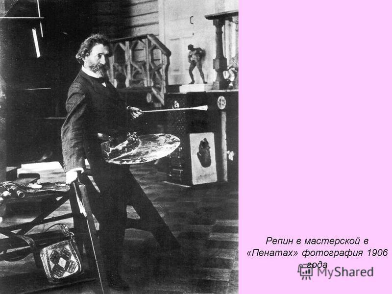 Репин в мастерской в «Пенатах» фотография 1906 года