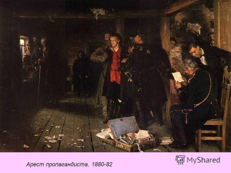 Арест пропагандиста. 1880-82
