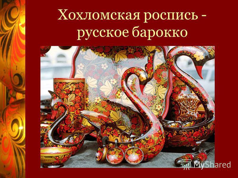 Хохломская роспись - русское барокко