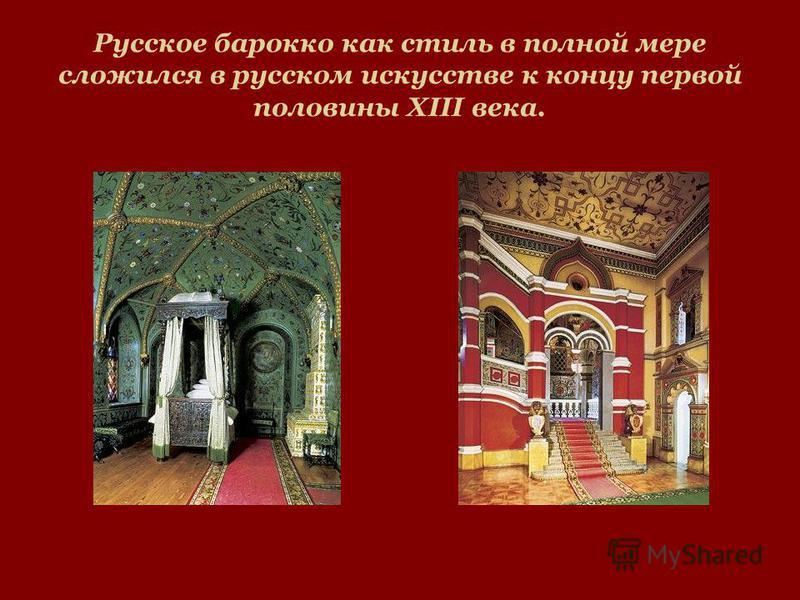 Русское барокко как стиль в полной мере сложился в русском искусстве к концу первой половины XIII века.