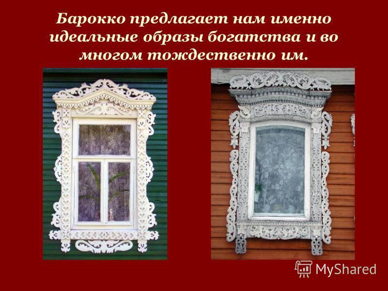 Барокко предлагает нам именно идеальные образы богатства и во многом тождественно им.