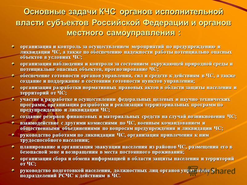 Основные задачи КЧС органов исполнительной власти субъектов Российской Федерации и органов местного самоуправления : организация и контроль за осуществлением мероприятий по предупреждению и ликвидации ЧС, а также по обеспечению надежности работы пот