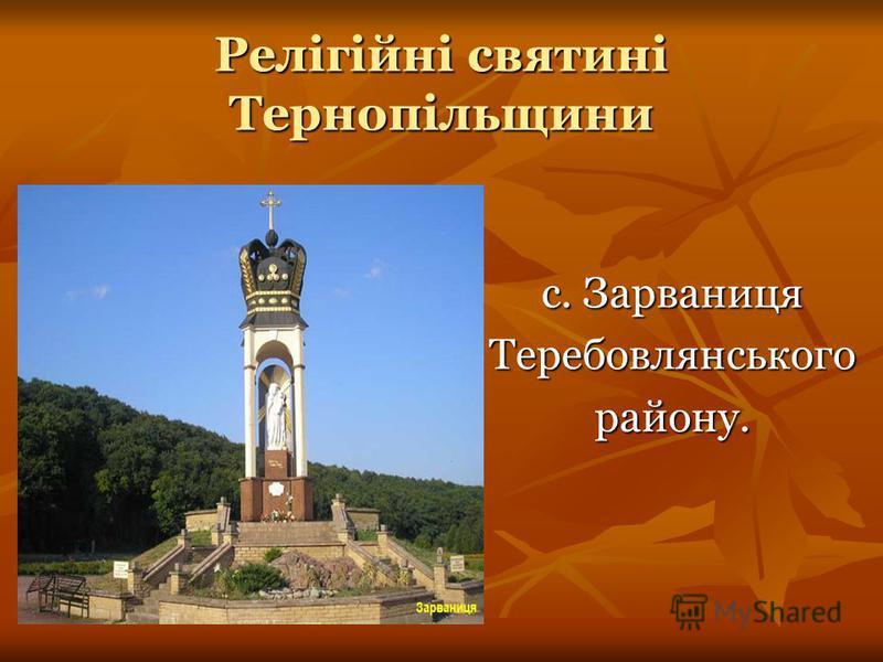 Релігійні святині Тернопільщини с. Зарваниця Теребовлянськогорайону.