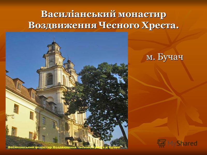 Василіанський монастир Воздвиження Чесного Хреста. м. Бучач м. Бучач