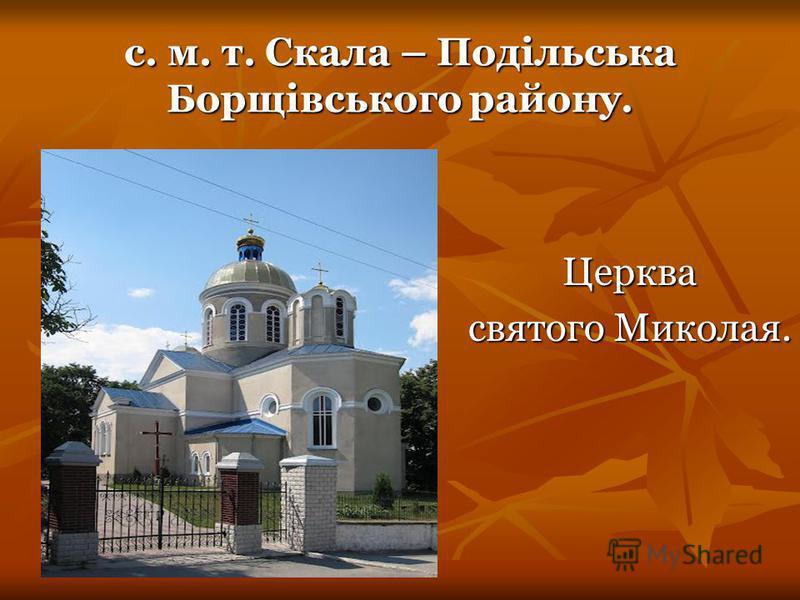 с. м. т. Скала – Подільська Борщівського району. Церква святого Миколая.