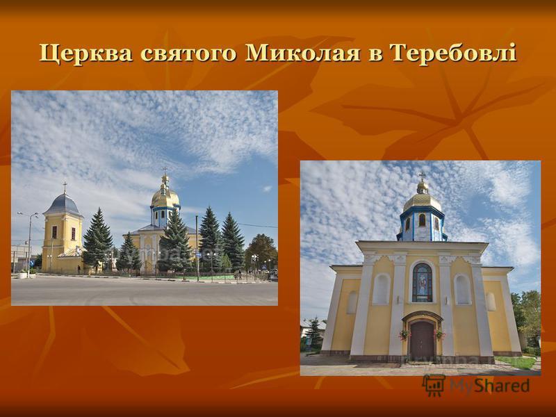 Церква святого Миколая в Теребовлі