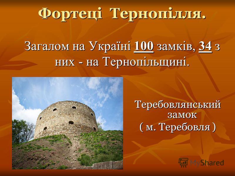 Фортеці Тернопілля. Загалом на Україні 100 замків, 34 з них - на Тернопільщині. Теребовлянський замок ( м. Теребовля )