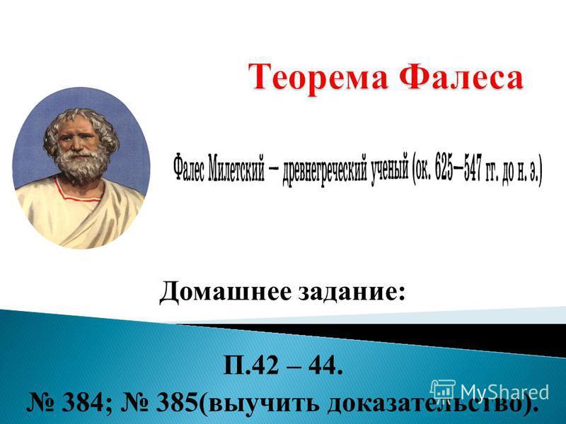 Домашнее задание: П.42 – 44. 384; 385(выучить доказательство).