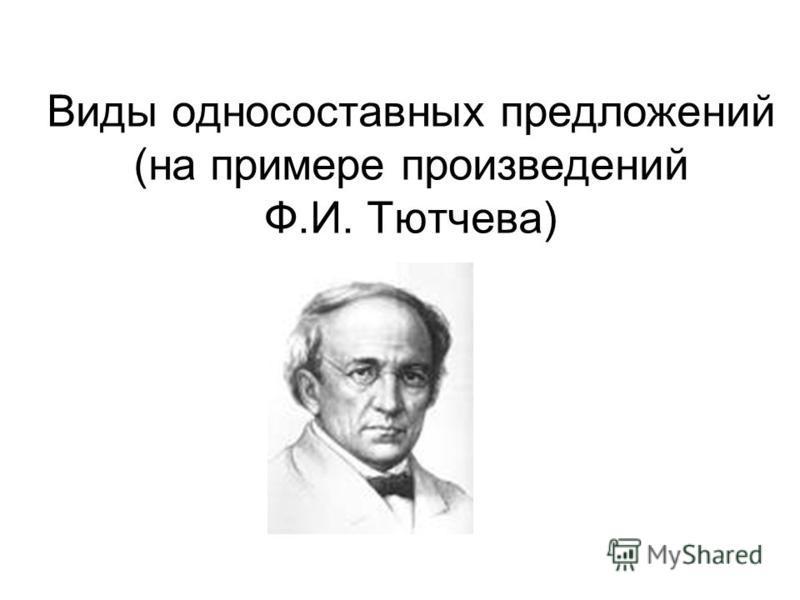Виды односоставных предложений (на примере произведений Ф.И. Тютчева)