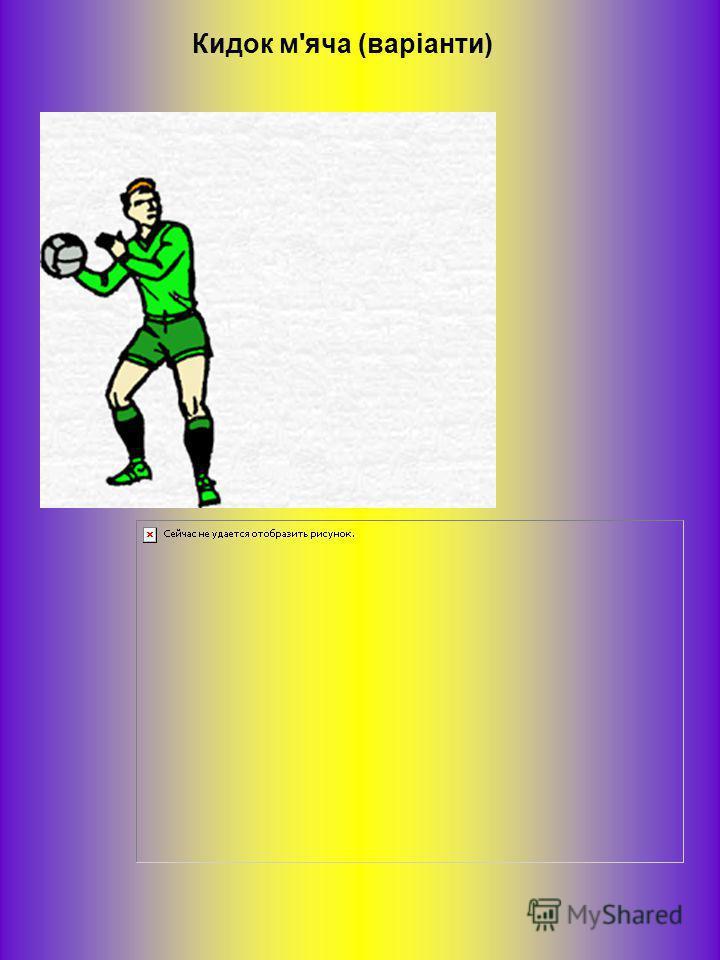 Кидок м'яча (варіанти)