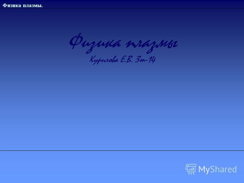 Физика плазмы. Физика плазмы Курилова Е.В. Зт-14
