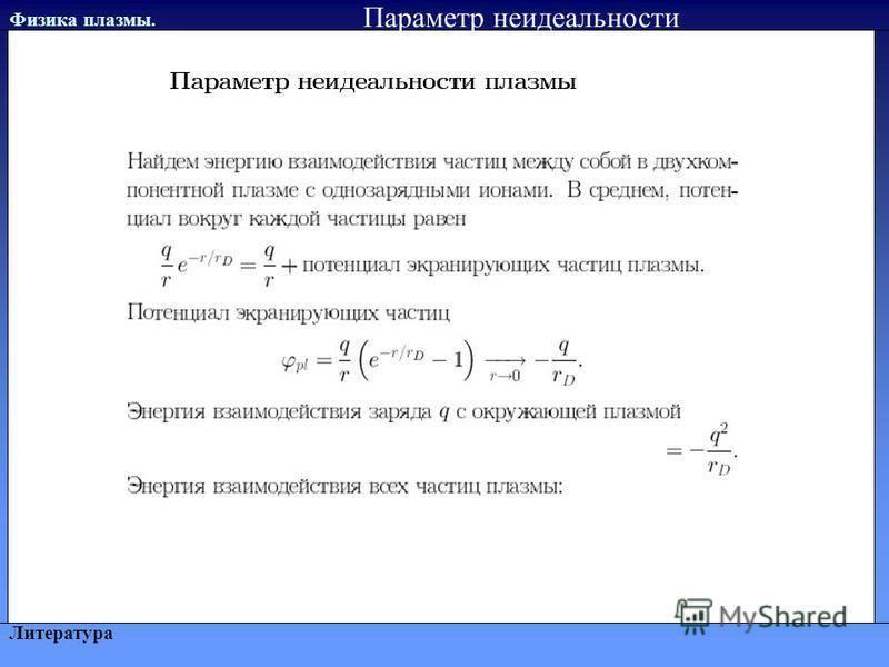 Физика плазмы. Литература Параметр неидеальности