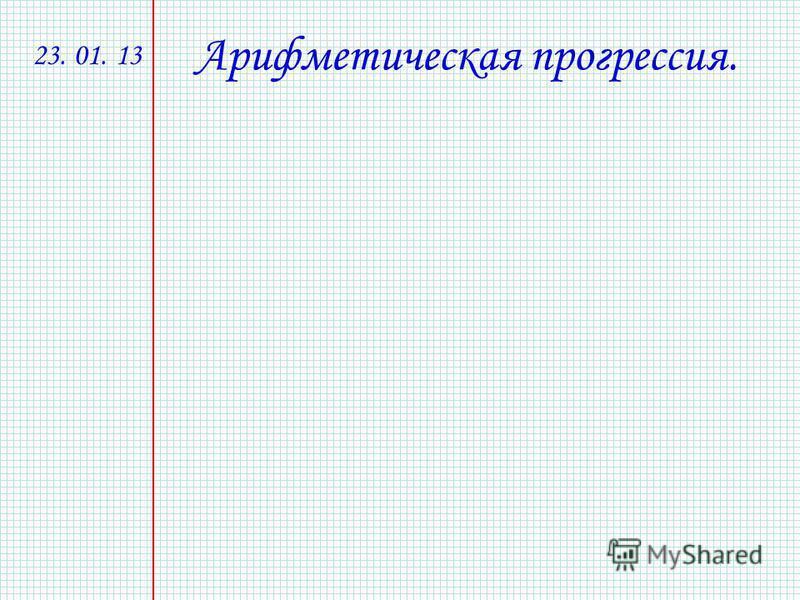 23. 01. 13 Арифметическая прогрессия.