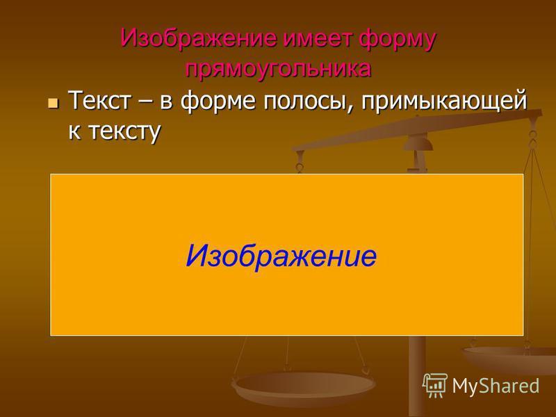 Изображение имеет форму прямоугольника Текст – в форме полосы, примыкающей к тексту Текст – в форме полосы, примыкающей к тексту Изображение
