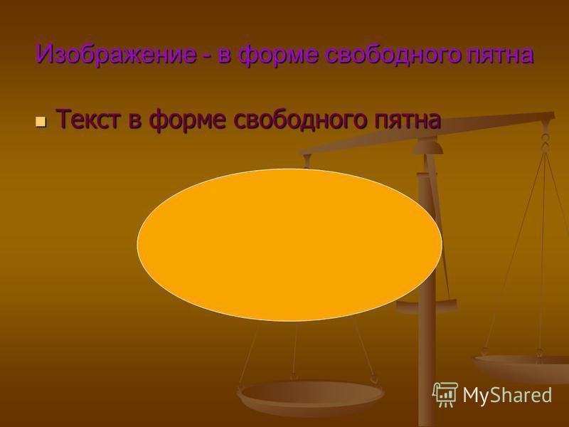 Изображение - в форме свободного пятна Текст в форме свободного пятна Текст в форме свободного пятна