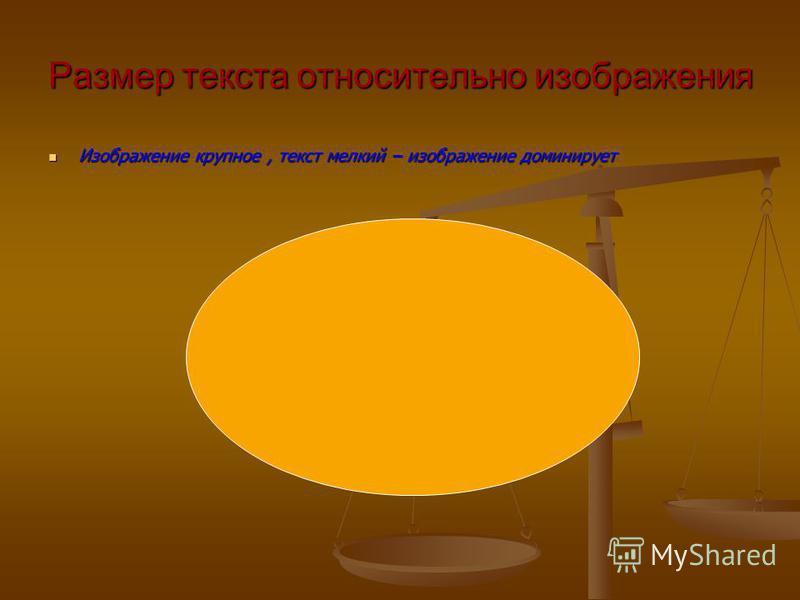 Размер текста относительно изображения Изображение крупное, текст мелкий – изображение доминирует Изображение крупное, текст мелкий – изображение доминирует