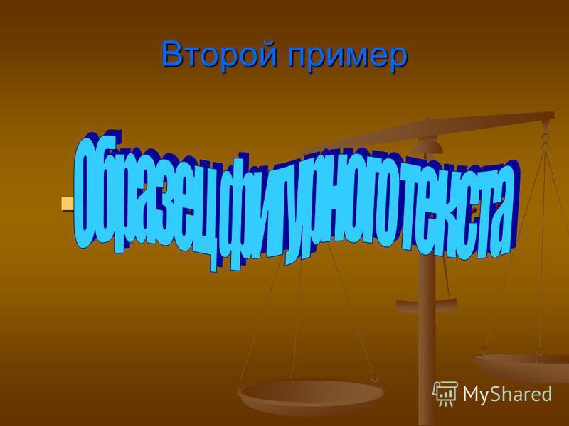 Второй пример Образец фигурного текста Образец фигурного текста