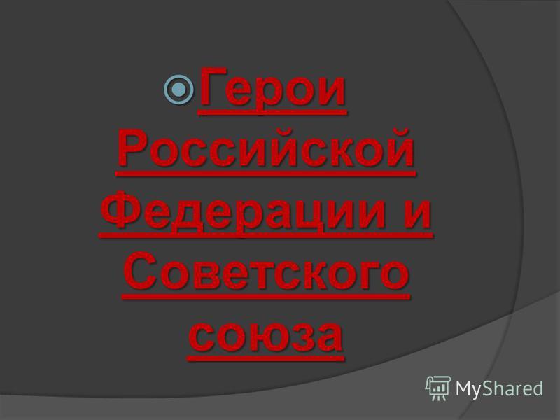 Герои Российской Федерации и Советского союза Герои Российской Федерации и Советского союза