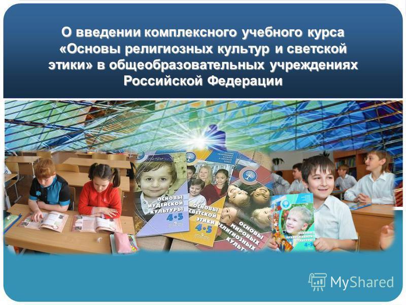 О введении комплексного учебного курса «Основы религиозных культур и светской этики» в общеобразовательных учреждениях Российской Федерации